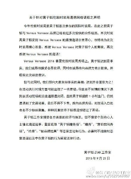 Image: Z.Tao Studio's Weibo