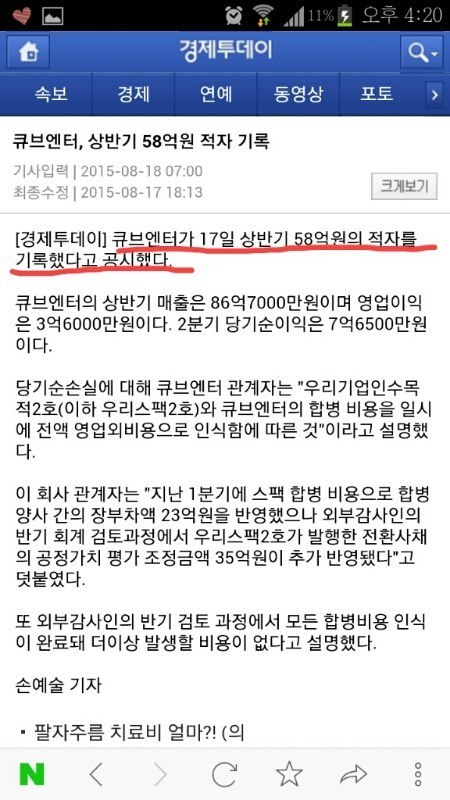 Article from Kyungjae Today