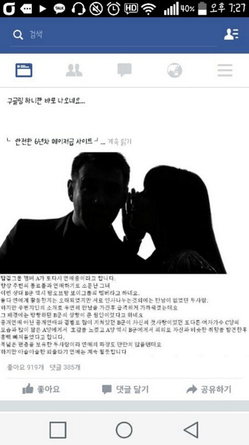 pann-netizens