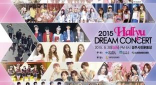hallyu-dream-concert-2015-lineup-150904