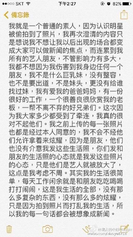 Ms. Yu Weibo