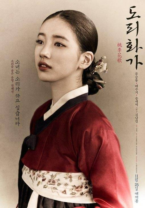 miss A's Suzy in hanbok