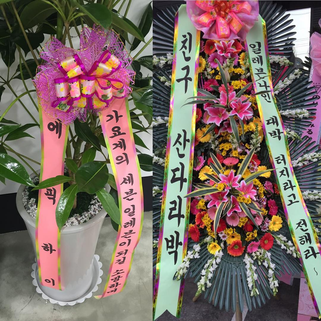 Wreaths from Epik Top and Sandara Park Photo: Instagram / @se7enofficial