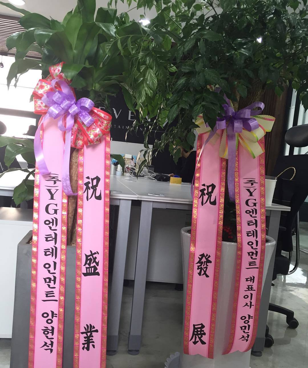 Wreaths from YG Entertainment's Yang Hyun Suk and CEO Yang Min Suk Photo: Instagram / @se7enofficial