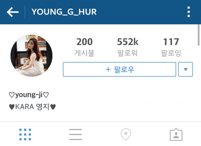KARA's Youngji - Instagram profile changes - Instiz - http://www.instiz.net/pt/3497564