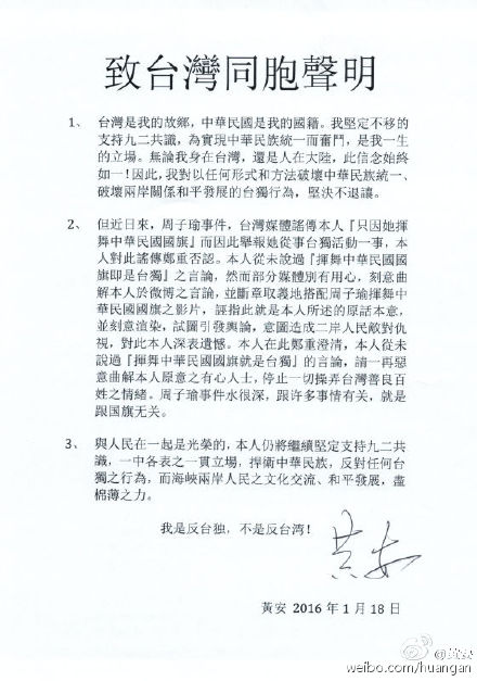 huang-an-announcement