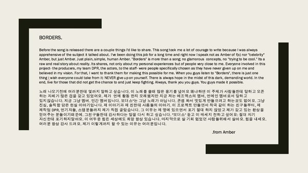 """Image: Amber's explanation on """"Borders"""" / Amber's Twitter"""
