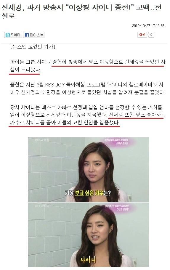 Lee jonghyun yoona dating seung 3