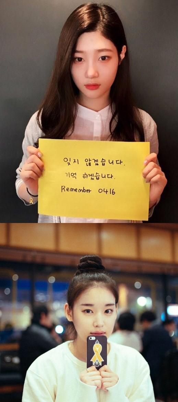 sewol 2 chaeyeon