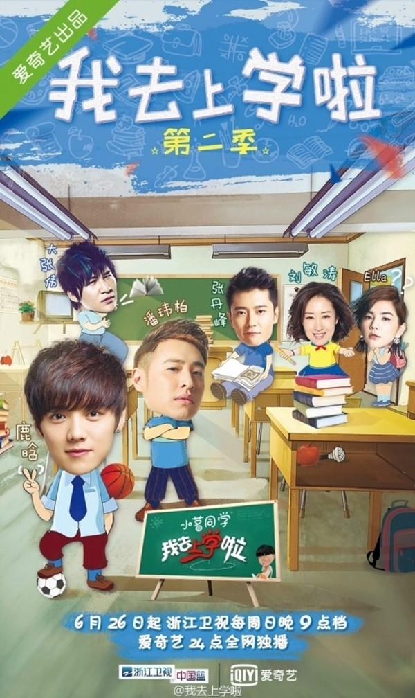 "Image: Chinese version of ""I'm Going To School"" poster"
