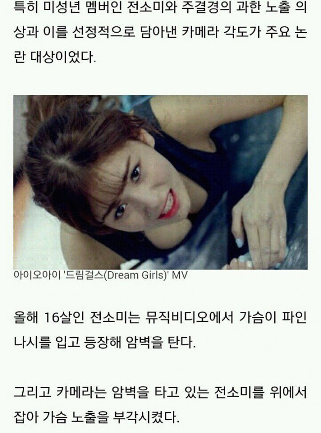 Fans Upset About Underage Ioi Member Jeon Somis -6758