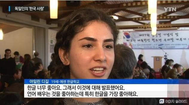 "Image: Aileen Dikil on ""YTN News"" / YTN"