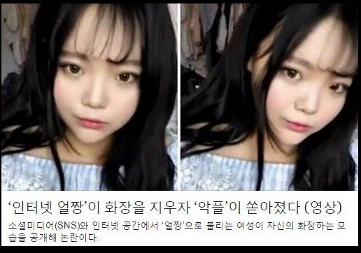 internet ulzzang make-up before / after - http://www.instiz.net/pt/3824457