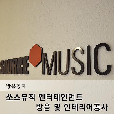 source music 1
