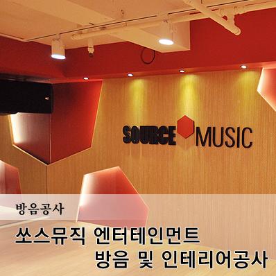source music 7