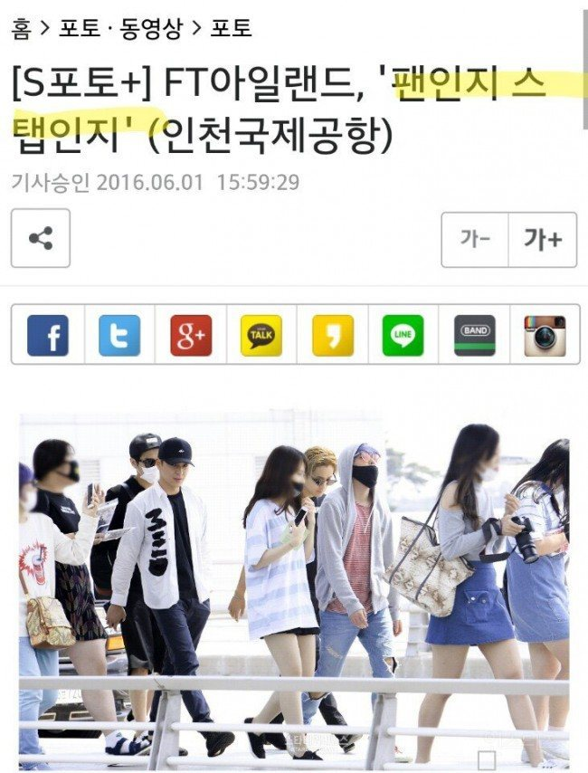 Image: [S Photo+] FTISLAND, 'Fan Thought To Be Staff' / Caption from StarDailyNews