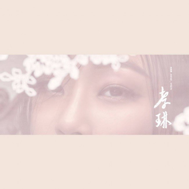 Image: SISTAR Hyorin for 4th Mini-Album #Eye_Contact Image teaser / Starship Entertainment