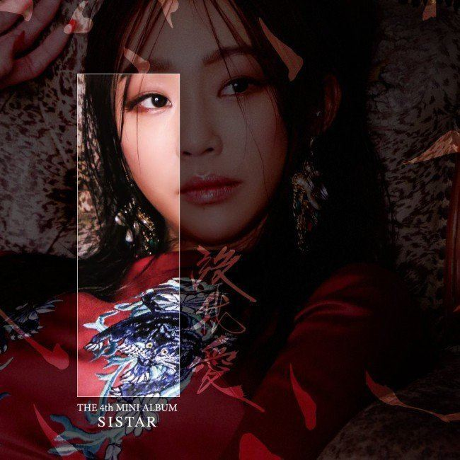 Image: SISTAR Hyorin for 4th Mini-Album #Accessory Image teaser / Starship Entertainment