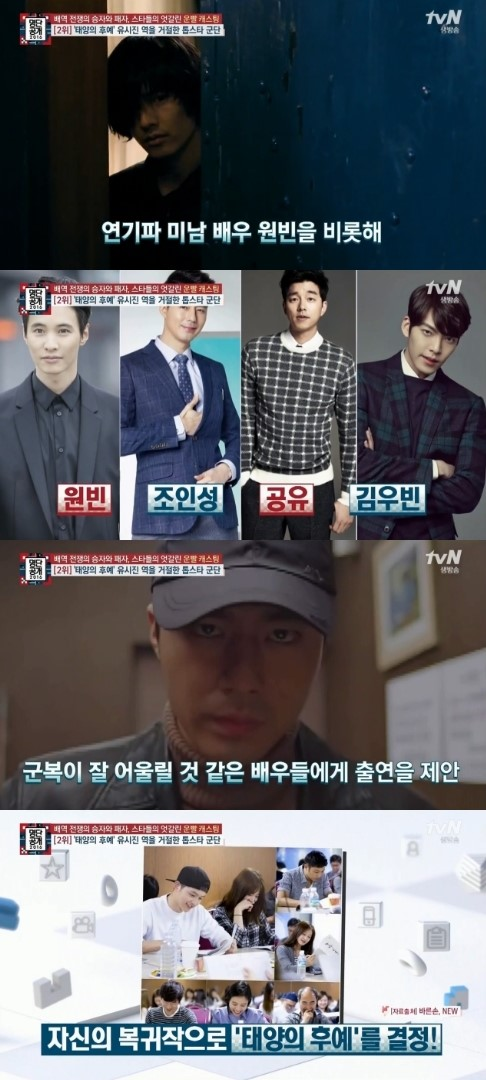 """Image capture from tvN's """"The List 2016"""""""