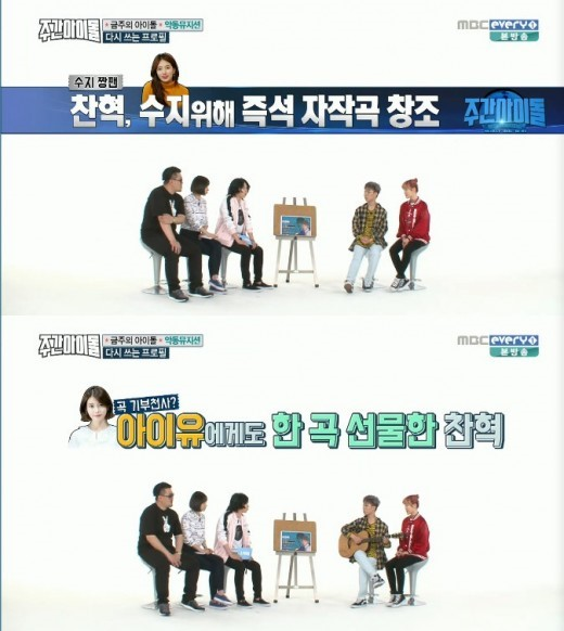 "Image Capture: AKMU on ""Weekly Idol"" episode with Defconn, Hani and Heechul / MBC Every1"