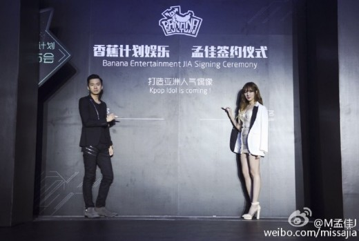 Image: Banana Culture Signing Ceremony for Jia / Jia's Weibo