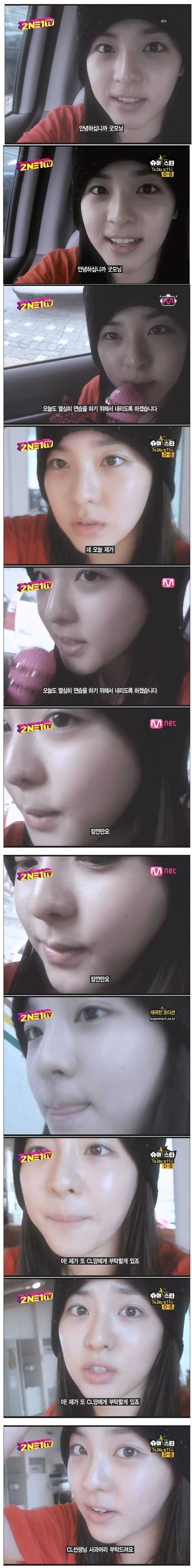 2NE1 TV Season 2 Featuring Sandara Park