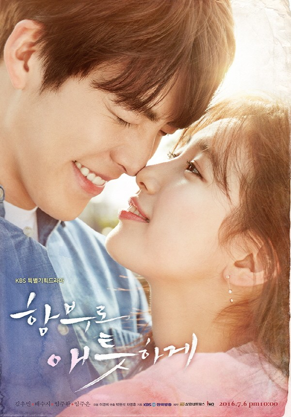 "Image: ""Uncontrollably Fond"""