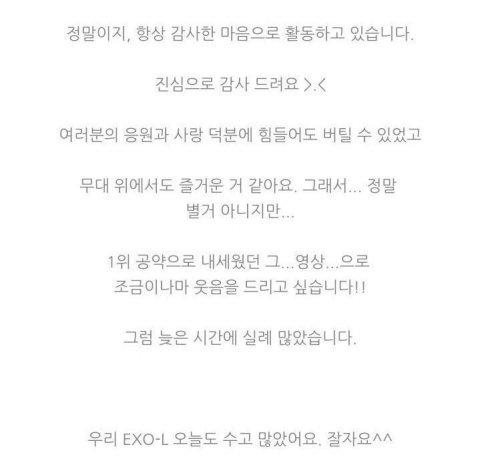 pann-exo
