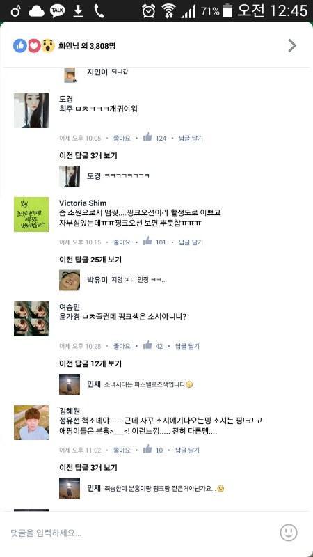 Image: Screen capture of fan reactions on Facebook regarding Apink's new light sticks
