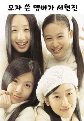 seo hyun jin 1