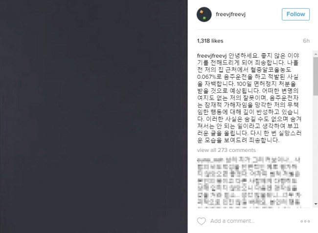 Image capture from Verbal Jint's Instagram (@freevjfreevj)