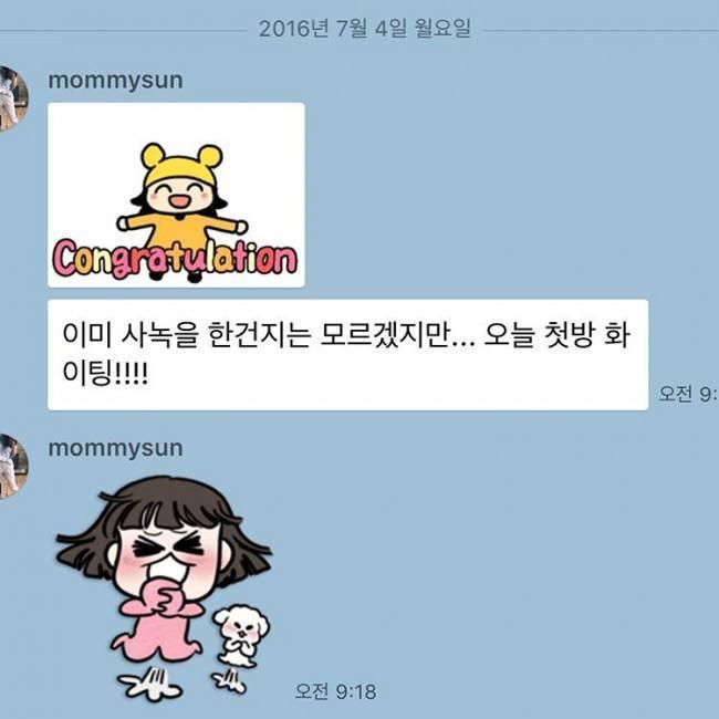 Image: Sunye sends message of support to Yeeun on KakaoTalk / From Yeeun's Instagram