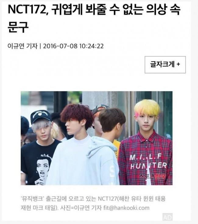 Image: Screencapture of NCT 127 making their way to Music Bank for their debut stage on July 8, 2015 / Sports Hankooki article
