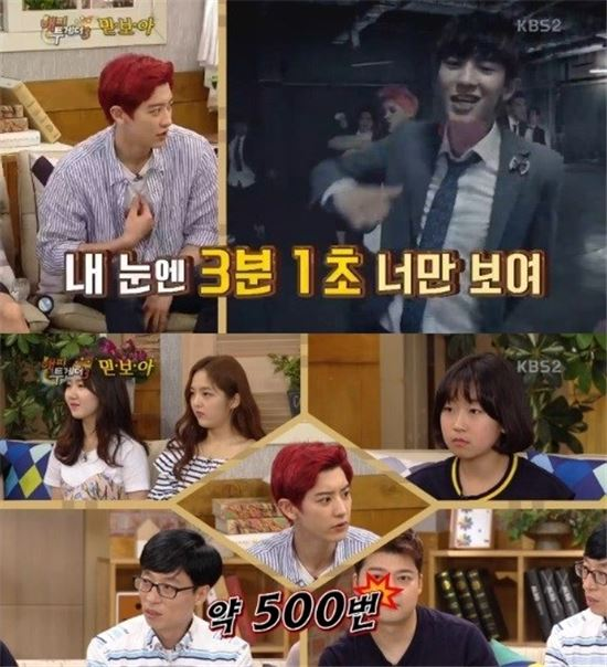 "Image: Chanyeol explaining his nickname of ""3 minute 1 second"" on ""Happy Together 3"""