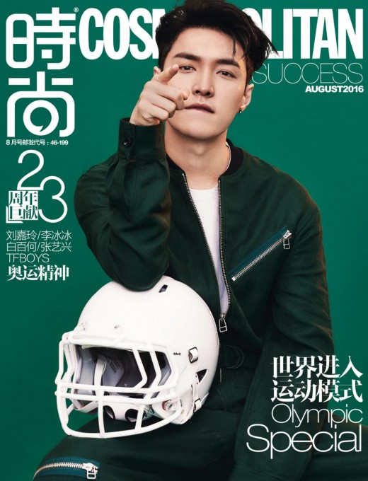 Image: EXO Lay for the cover of August 2016 issue for China's COSMOPOLITAN
