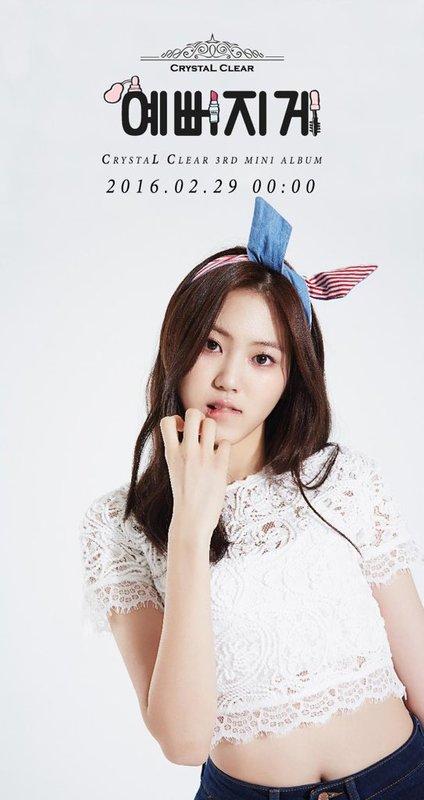 Image: CLC Kwon Eun Bin / Photo provided by Cube Entertainment