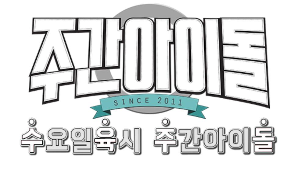 """Weekly Idol"" logo - MBC PLUS - http://www.mbcplus.com/program/weekidol/index.html"
