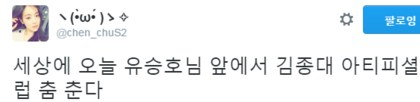 EXO concert - celebrities who were spotted at recent eco concert - Nate Pann - http://pann.nate.com/talk/332588416