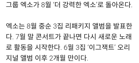 August comebacks/debuts idols - Nate Pann - http://pann.nate.com/talk/332574162