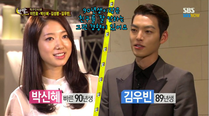 """Kim Woo Bin: """"I don't tend to make friends with people born in 1990."""" Park Shin Hye was born very early in 1990, Kim Woo Bin was born in 1989"""