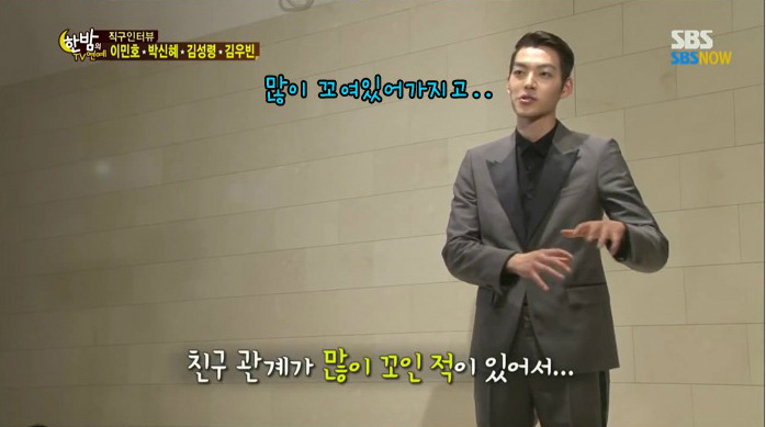"Kim Woo Bin: ""I once became friends with someone born in 1990 and things got complicated."""