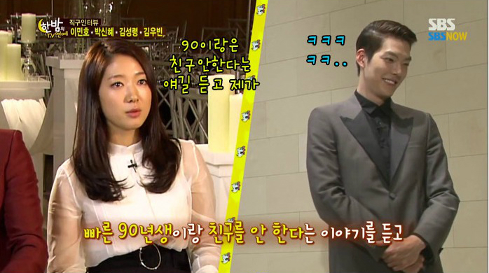 "Park Shin Hye: ""When I heard he said that"""