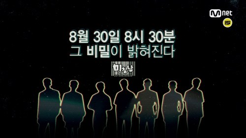 Image: Silhouette of the upcoming boy group by Plan A Entertainment / Mnet