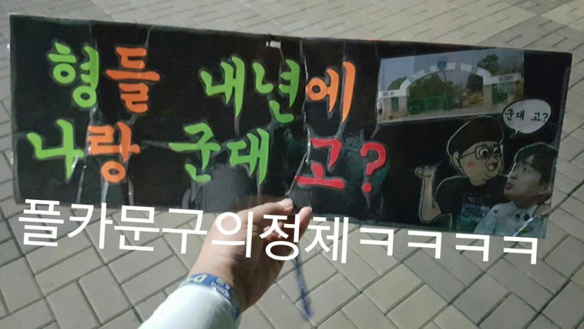 "The placard made by the fanboy, which reads, ""Hyung, will you go to the army with me next year?"" / INSTIZ"