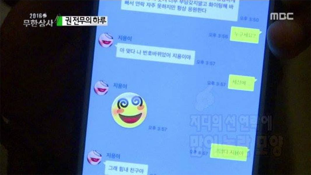 "Screenshot of Kwanghee and G-Dragon's text message conversation on MBC ""Infinite Challenge"""