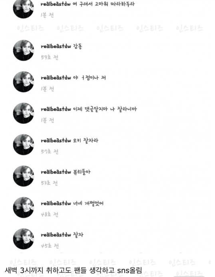 Screenshots of BEAST Dongwoon's responses to fans on Instagram on August 22, 2016 / Instiz