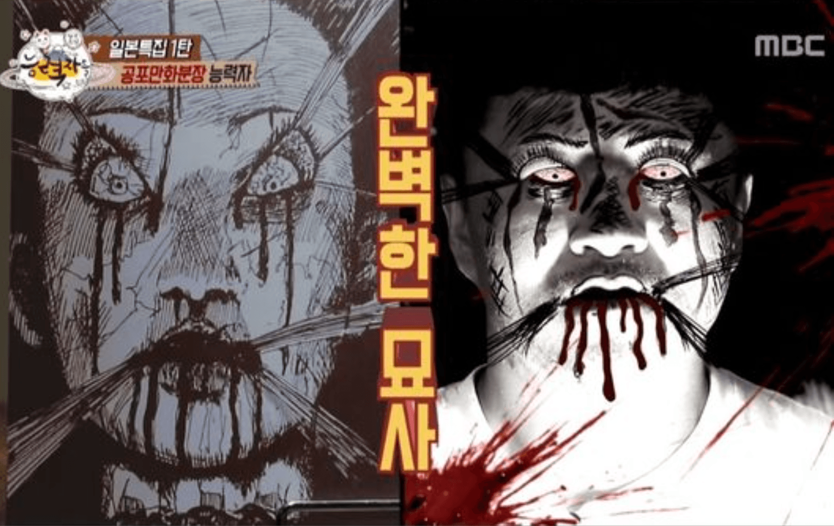 Defconn receiving horror makeover from anonymous Ito Junji fan on MBC People of Full Capacity / OSEN