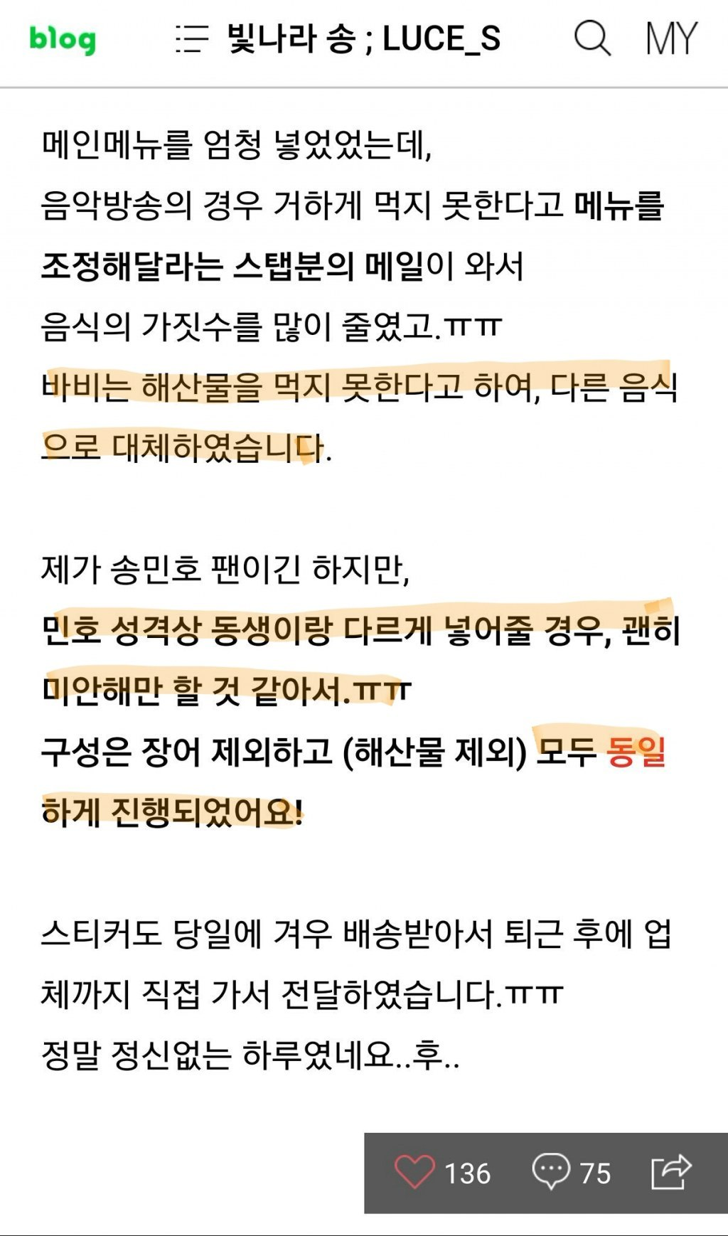 Official notice that was previously posted onto Mino's fansite regarding the support tribute. / Pann