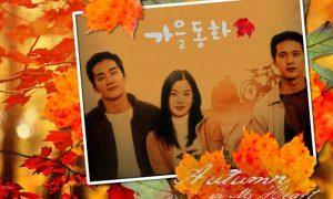 800full-autumn-in-my-heart-poster