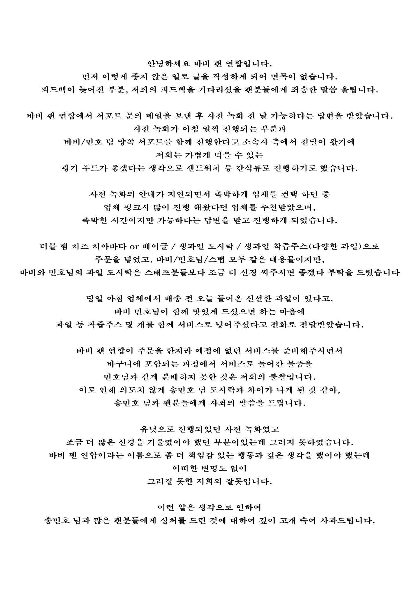 Official apology from Bobby Fan Union. / Twitter